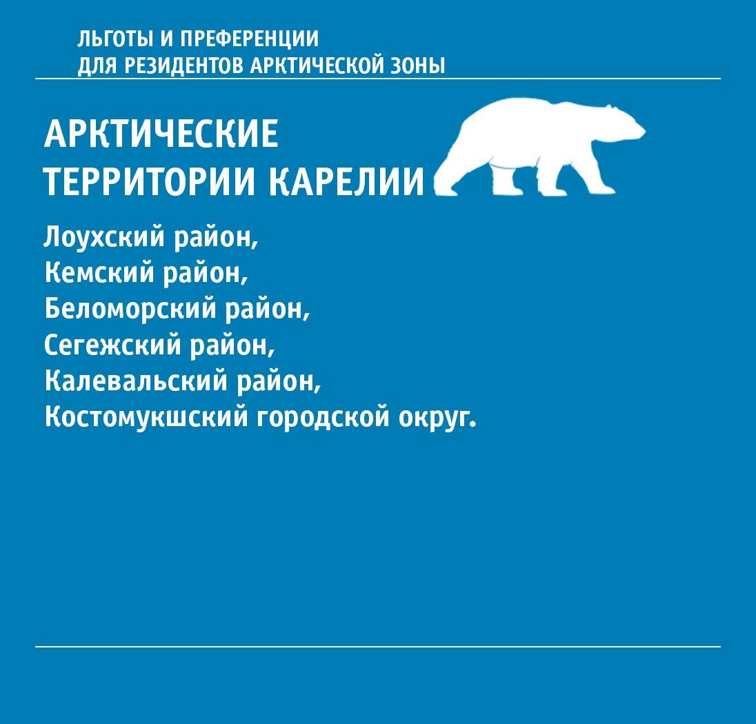Арктические территории Карелии